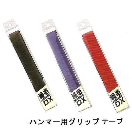 土牛 DOGYU 握帯DX 贈与 定価 ハンマーグリップ滑止用厚手テープ 巾25mm×長さ:1000mm
