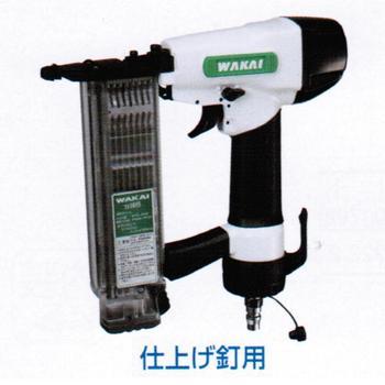 【送料無料】若井産業(ワカイ産業)WAKAI仕上げ釘打ち機(フィニッシュ) TF1855