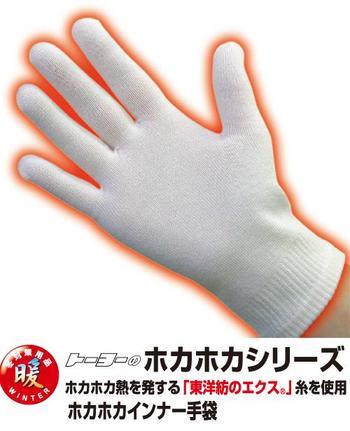 トーヨーセフティーホカホカインナー手袋TB-70 低価格 手袋 大特価 防寒対策