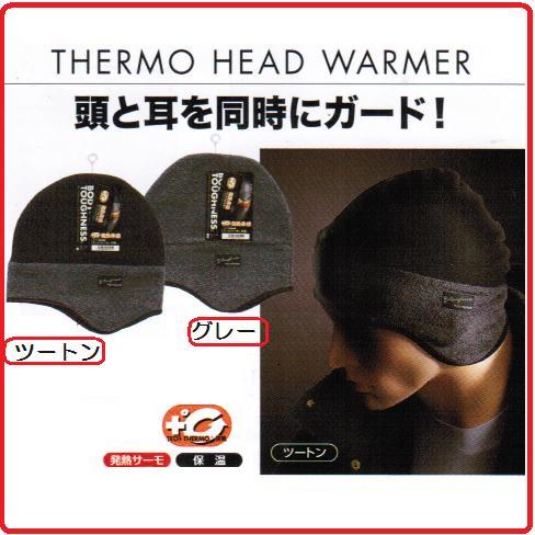 頭と耳をしっかり発熱 1着のみネコポス対応可能 おたふく手袋BTサーモ耳付フリースワッチJW-128 感謝価格 キャップ 防寒対策 帽子 世界の人気ブランド