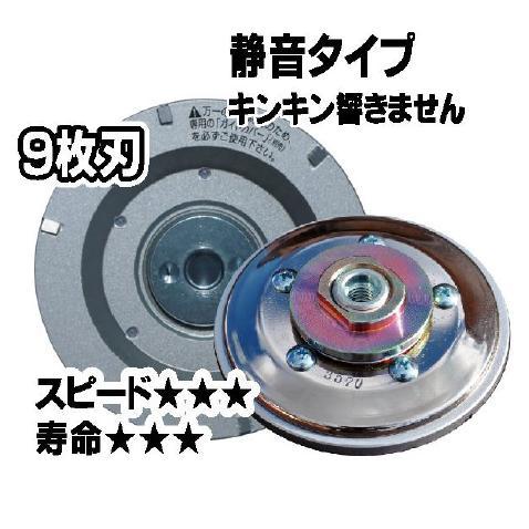 ツボ万静音マクトルIIIシルバー(9ヶチップ)MCS-9293厚膜用・塗膜はがしφ92×M10ネジ【外径mm×取付穴】