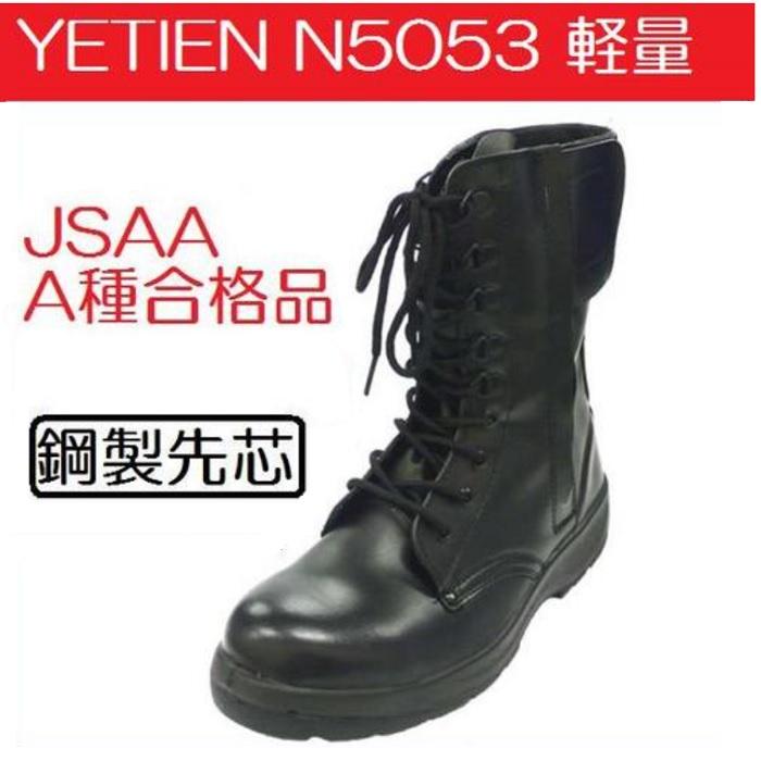 軽量でJSAA 新生活 A種合格品 イエテンN5053 軽量長編チャック 安全靴 安全シューズ セフティースニーカー 使い勝手の良い