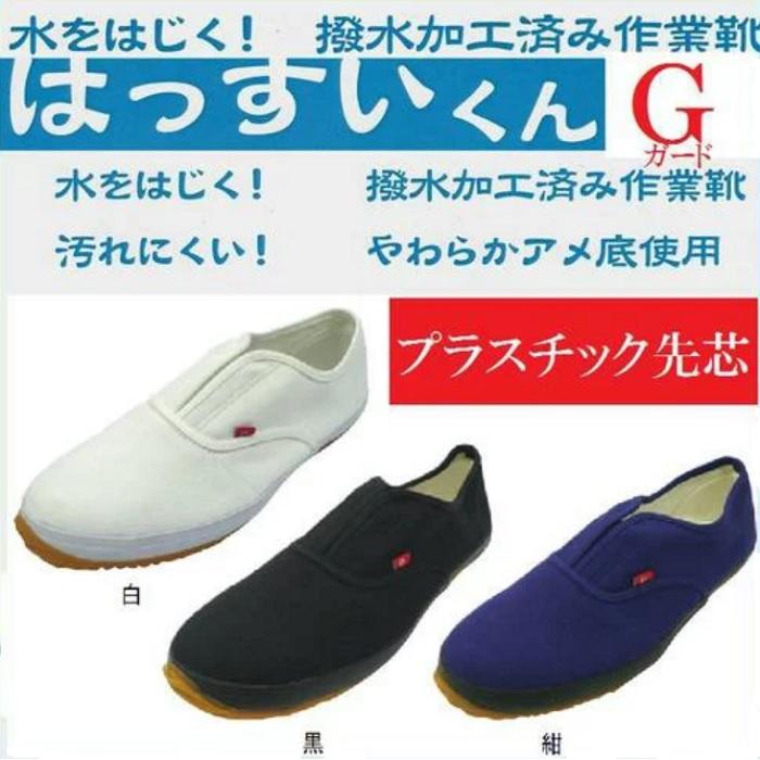 水をはじく 買い取り 撥水加工済み作業靴 イエテンはっすいくんG ガード N8001 紺 白 黒プラスチック先芯入 たびくつ センターゴア 作業靴 自然たび たびぐつ 2020 新作 撥水君