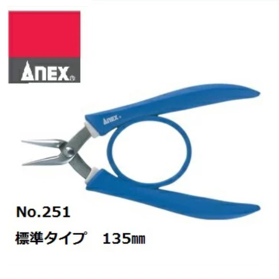 アネックス 日本製 スーパーセール期間限定 クラフトツールステンレス製 精密ラバーグリップヤットコNO.251 135mmビーズの道具 標準タイプ 手芸用 ビーズアクセサリー 情熱セール