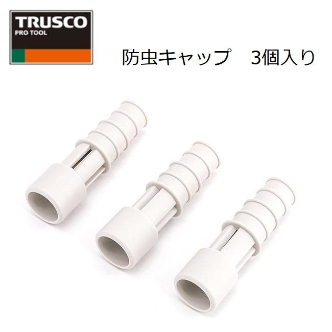 虫の侵入、詰まり予防! TRUSCO トラスコエアコン排水ホース用防虫キャップ 3個入 防虫ドレンキャップ φ14・16兼用 室外機ホースに差し込むだけ