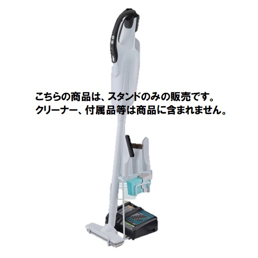 SK11クリーナースタンド 卓抜 SCS-002充電式掃除機スタンド 人気上昇中 藤原産業マキタ対応