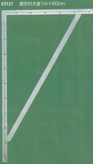 【配送条件有】シンワ 筋交付大金ステン 1m×60cm63121【他商品と同梱不可】