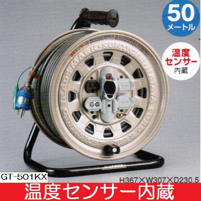 【送料無料】HATAYAハタヤリミテッド サンタイガーリール 50m GT-501KX【100V・標準型・接地付※アース付】【コードリール・電工ドラム】