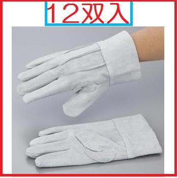現金特価 牛皮手袋 フリーサイズ12双 1双あたり@220円 2020A/W新作送料無料 作業革手袋 牛床革手袋 作業用手袋 背縫い