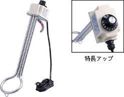 フジマック 投げ込みヒーター(湯沸しヒーター)SH-1000S(サーモスタット付タイプ)