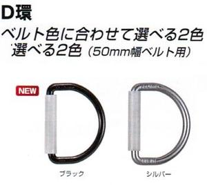お気にいる タジマツールタジマ安全帯 D環 50mm用 セール特価 シルバー:TA-D1安全帯付属品 ブラック:TA-D1BK