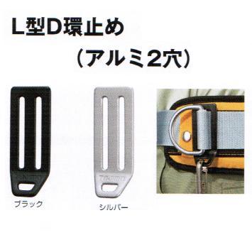安全ロープ取付穴付 タジマツールタジマ安全帯L型D環止め アルミ2穴 お金を節約 50mm用ブラックTA-LAD2BK シルバーTA-LAD2SI安全帯付属品 新作続
