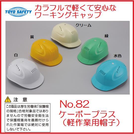 DIY 新商品 学校作業などへカラフルで軽くて 安全なワーキングキャップ トーヨーセーフティーNO.82 ケーボープラス ワーキングキャップ 日本 軽作業用帽子 簡易ヘルメット ヘルメット関連商品