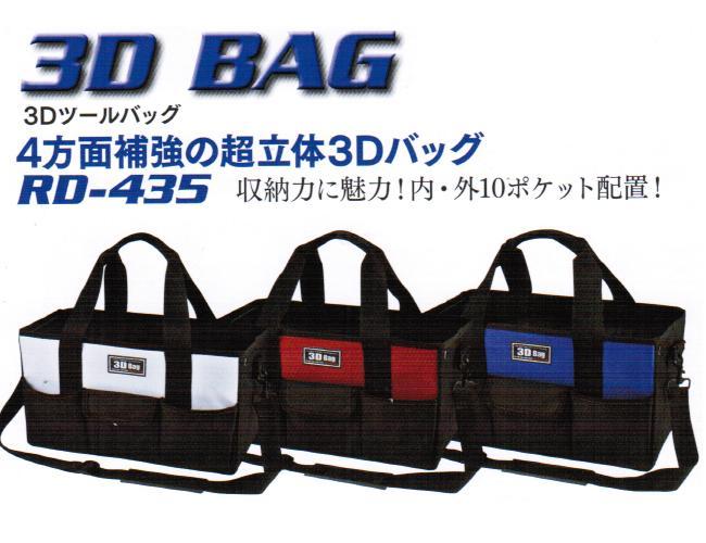 収納力に魅力 限定モデル 内外10ポケット 正規品スーパーSALE×店内全品キャンペーン リングスター3D 3DツールバックRD-435 BAG 工具バック