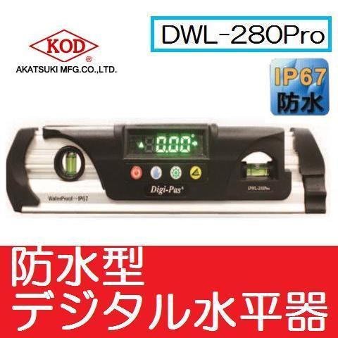 アカツキ製作所 KOD防水型デジタル水平器DWL-280Pro サイズ230×60×28mm【デジタルレベル・水平器】