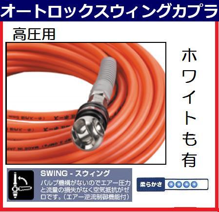 フジマックマッハ高圧ホース高圧用3.0Mpa 長さ20m内径6.0mm×外径10.0mmオレンジ:NHAL-620/ホワイト:WHAL-620オートロックスウィングカプラ エアーホース