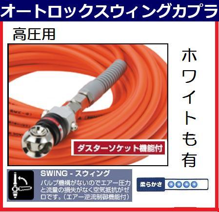 フジマックマッハ高圧ホース高圧用3.0Mpa 長さ10m内径6.0mm×外径10.0mmオレンジ:NHALB-610/ホワイト:WHALB-610オートロックスウィングダスターソケット エアーホース