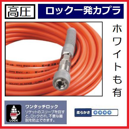 【送料無料】フジマックマッハ高圧ホース 高圧用3.0Mpa 長さ30m内径6.0mm×外径10.0mmオレンジ:NHSP-630/ホワイト:WHSP-630ロック一発カプラ エアーホース