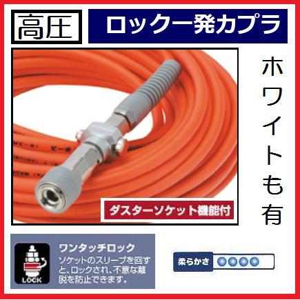 フジマックマッハ高圧ホース高圧用3.0Mpa 長さ30m内径5.0mm×外径9.0mmオレンジ:NHSPB-530/ホワイト:WHSPB-530ダスターソケット エアーホース