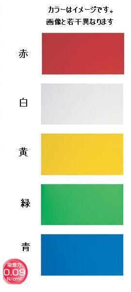 カラフルマグネットシート シンワマグシート0.8mm厚つやなし 正規認証品 お求めやすく価格改定 新規格 B300×100mm赤:72047白:72048黄:72049緑:72050青:72051