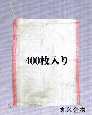 【配送条件有】UV土納袋400枚入り480×620mm※ラインカラーは変更の場合あり【土嚢袋・土のう袋】