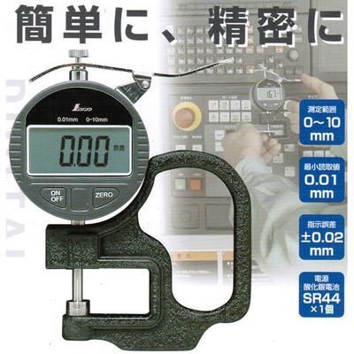 シンワデジタルシックネスキャリパーA 0.01mm/10m ハンドル付 73746