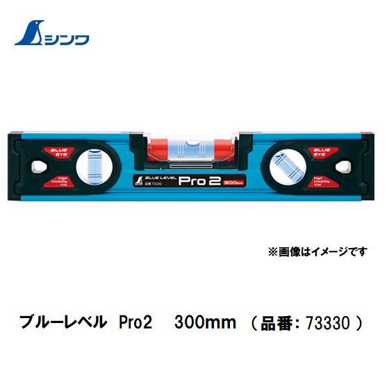 個性が映えるプロ仕様 水平器 シンワブルーレベル メーカー在庫限り品 人気 Pro2 300mm73330