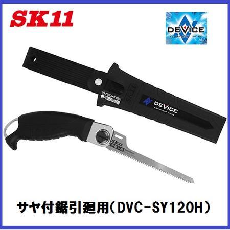 小指の掛かりで 価格交渉OK送料無料 作業性をアップ 受賞店 藤原産業 デバイス SK11DEVICE サヤ付鋸引廻用DVC-SY120H