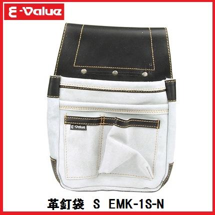 牛床革製で耐久性抜群です 送料無料 新品 藤原産業 EMK-1S-N E-Value革釘袋S 爆買いセール