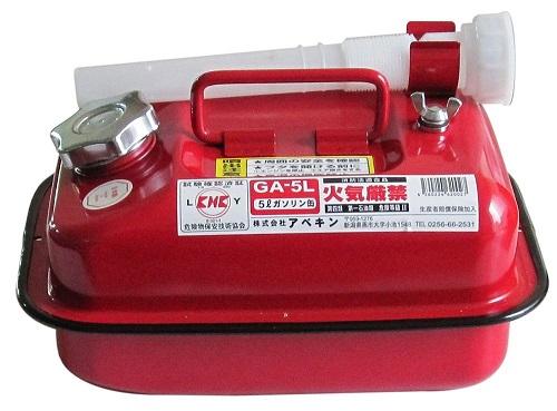 送料無料 新品 消防法適合品 高い安全性 日本製 株 アベキン GA-5L 5リットル 爆買い送料無料 ガソリン携行缶 5L
