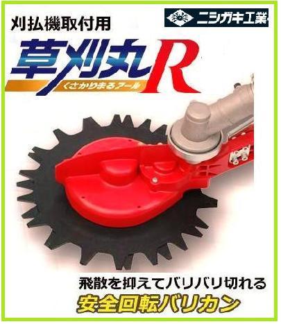 【送料無料】ニシガキ工業 草刈丸R N-837 回転バリカン【刈払機取付用】