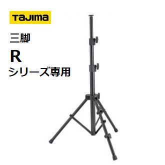 【配送条件有り】タジマツールLEDワークライト三脚T5(LE-ZT5) LEDワークライト用