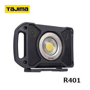 タジマツールLEDワークライト R401(LE-R401) 【LEDライト】ブルートゥース ワイヤレススピーカー搭載充電式