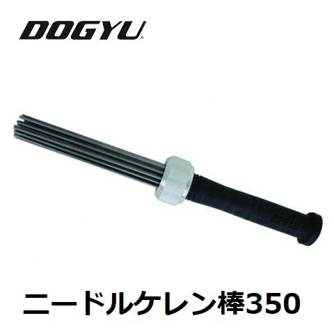 【DOGYU】土牛ニードルケレン棒350(03771)全長350mm ニードル径3φ