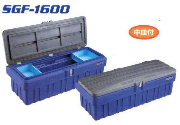 【一部送料無料】リングスタースーパーボックスグレートSGF-1600