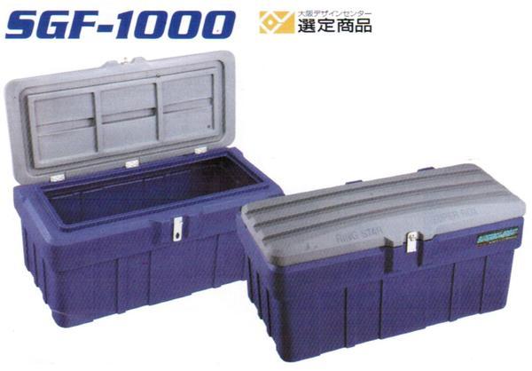 【一部送料無料】リングスタースーパーボックスグレートSGF-1000