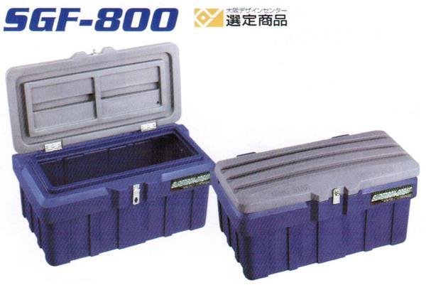 【一部送料無料】リングスタースーパーボックスグレートSGF-800