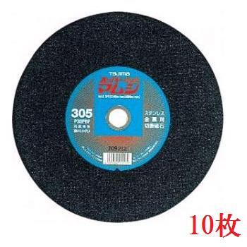【送料無料】タジマツールスーパーマムシ 305 2.5mm厚【10枚入】180mm×2.5mm×25.4mmSPM-305【ステンレス・金属用】【切断砥石】
