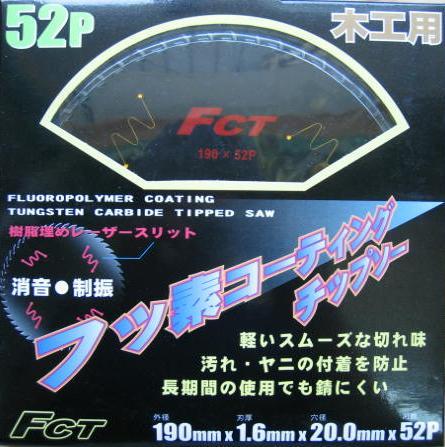 【お得5枚入】スギヤマFCTフッ素コーティングチップソー外径190mm×52P×穴径20.0mmタテ・ヨコ兼用【5枚入】