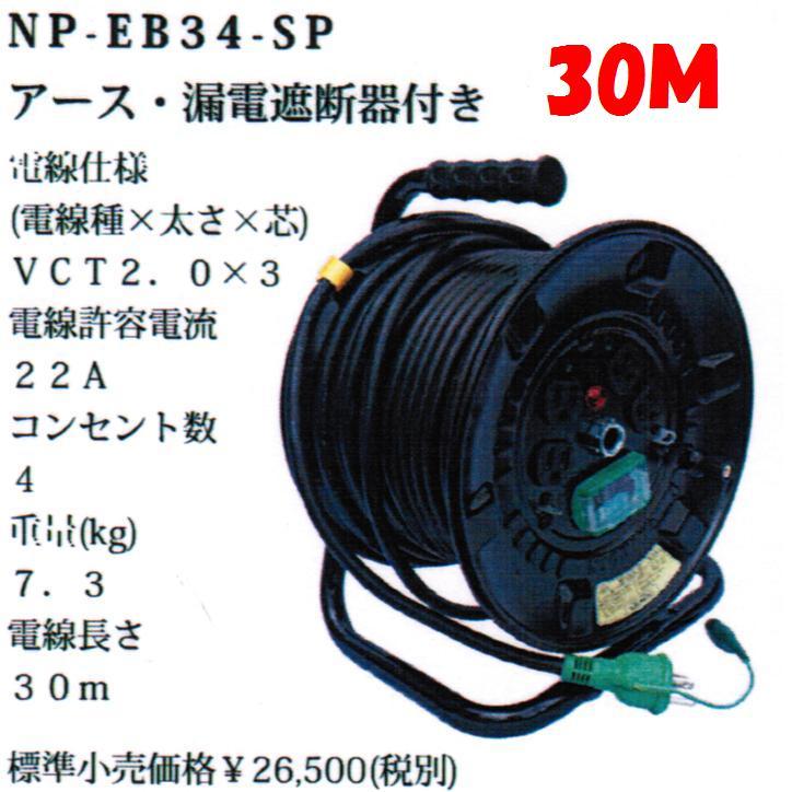 サンピース【日動工業製】電工ドラムNP-EB34-SP【100V漏電遮断器付・接地付※アース付】【コードリール・電工ドラム】