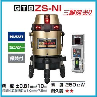 【送料無料】【追尾】GT8ZS-NI 【受光器付】(ナビ・センサー付)センサー矩十字・横全周・レーザー墨出器
