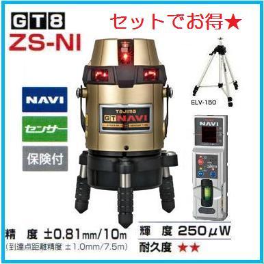 【送料無料】【追尾】GT8ZS-NISET 【受光器・三脚付】(ナビ・センサー付)センサー矩十字・横全周・レーザー墨出器