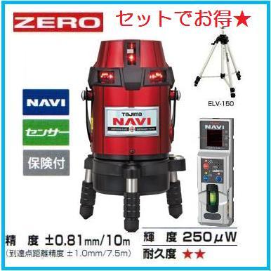 【送料無料】【追尾】NAVIゼロセンサーKJC ZEROSN-KJCSET【受光器・三脚付】(ナビゼロセンサー)センサー矩十字・横全周・レーザー墨出器