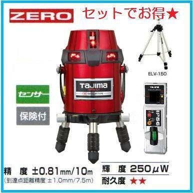 【送料無料】ゼロセンサーKJC ZEROS-KJCSET【受光器・三脚付】(ゼロセンサー)センサー矩十字・横全周・レーザー墨出器
