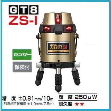 【送料無料】GT8ZS-I 【本体のみ】(センサー)センサー矩十字・横全周・レーザー墨出器