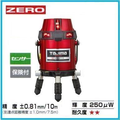 【送料無料】ゼロセンサーKJC ZEROS-KJC【本体のみ】(ゼロセンサー)センサー矩十字・横全周・レーザー墨出器