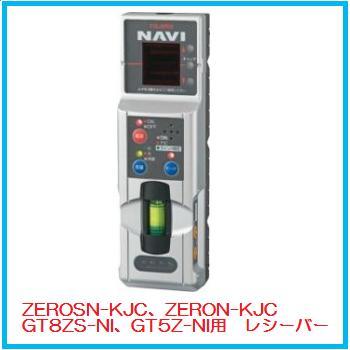 【送料無料】タジマツールNAVIレーザーレシーバー3(受光器) 追尾レーザーレシーバーNAVI-RCV3