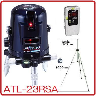 【送料無料】ムラテックKDSATL-23RSA・受光器・三脚付水平・地墨・鉛直オートラインレーザー【レーザー墨出器】