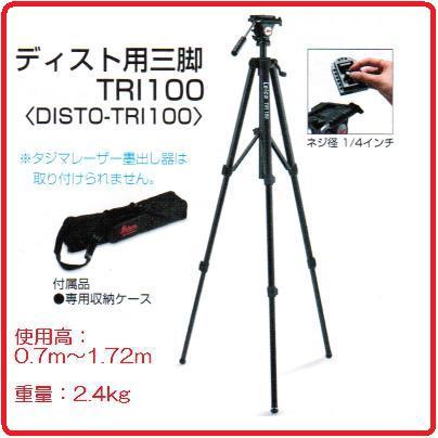 タジマツールディスト用三脚 TRI100 DISTO-TRI100