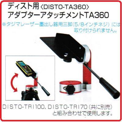 【送料無料】タジマツールディスト用アダプターアタッチメントTA360 DISTO-TA360